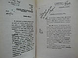 Чиков В. Нелегалы. В 2 (2-х) частях (б/у)., фото 7