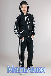 Детская спортивная одежда для мальчиков