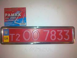 Рамка для номерного знака YFX-8050 (нержавейка)