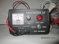 Зарядное устройство 12В 10А Молния