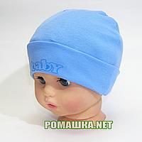 Детская трикотажная шапочка р. 42 для новорожденного отлично тянется ТМ Sweet Mario 3481 Голубой