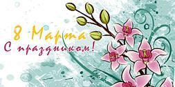 Поздравляем всех девушек и женщин с 8 марта!