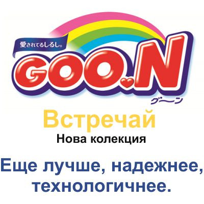 Goo.n - new collection !