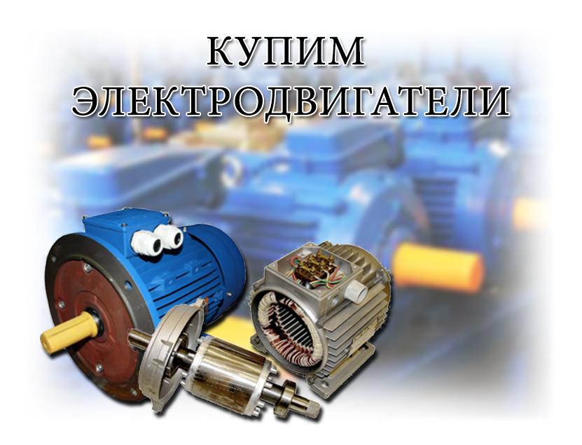 Покупка электродвигателя б\у