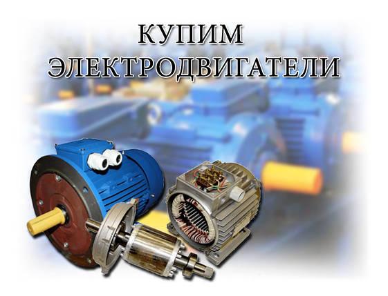 Покупка электродвигателя б\у, фото 2