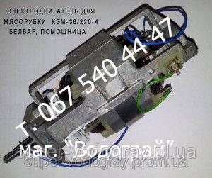 Двигатель для мясорубки Белвар КЭМ 36 Помощница