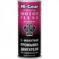 Hi-Gear Промывка двигателя 5-минутная промывка двигателя (для 4-х цилиндровых двигателей)