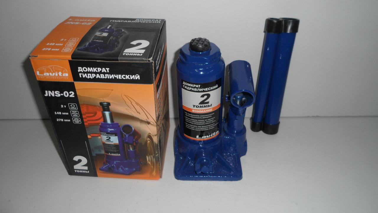 Домкрат бутылочный гидравлический Lavita 2,0 т