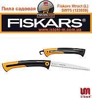 Пила садовая Fiskars Xtract (L) SW75 (123880 – 1000614)