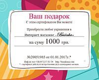 Подарочный сертификат номиналом в 250, 500, 1000 грн.
