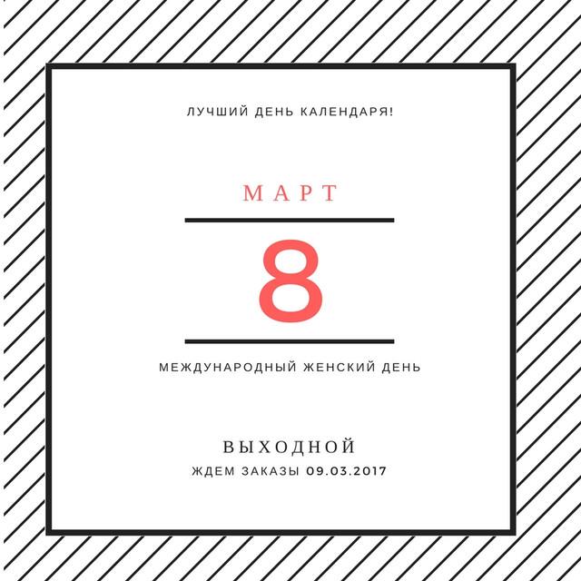 8 МАРТА - выходной.
