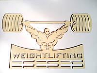 """Медальница,держатель для медалей """" Weightlifting"""""""