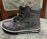 Детские демисезонные ботинки для девочек (Garstuk)