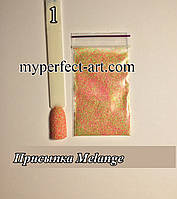 Меланж № 1 -1.5 грамм