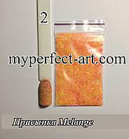 Меланж №2- 1.5 грамм