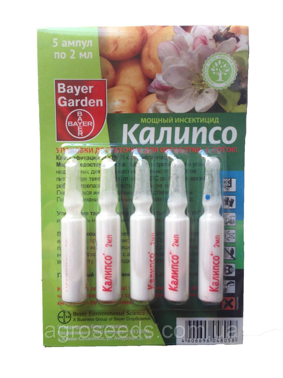 Инсектицид Калипсо 5 ампул по 2 мл