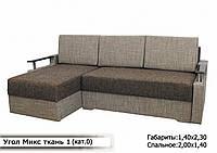 """Угловой диван """"Микс"""" угол взаимозаменяемый ткань """"Берлин 3+4"""""""