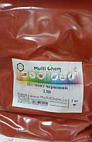 MultiChem. Червоний 130, Китай, 1 кг. Краситель красный для бетона и тротуарной плитки.