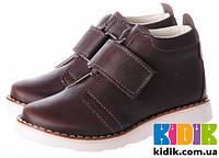 Демисезонные ботинки для мальчика Mrugala 5117-30