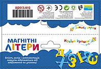"""Буквы магнитные ki-7000 (480шт/2) """"Украинский алфавит"""",в пакете 114*11,5*2,5см /960/"""