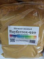 MultiChem. Жовтий Bayferrox-920, Німеччина, 0,5 кг. Пигмент желтый для бетона и тротуарной плитки