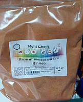 MultiChem. Оранжевий Bayferrox-960, 0,5 кг. Пигмент железоокисный для бетона и тротуарной плитки.