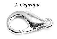 Замочек Классический(карабин) серебро 1602 упаковка 30 шт, фото 1