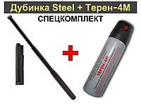 Дубинка Steel + Баллончик Терен-4М