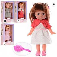 Кукла 28 см, расческа, 4 вида