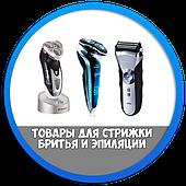 Товары для стрижки, бритья и эпиляции