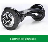 Гироскутер G-board Sport 8 дюймов (Бесплатная доставка)