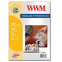 Пленка WWM, прозрачная, 150 мкм, A4, 10л (F150IN)