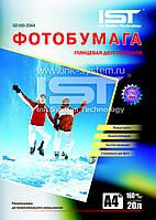 Фотобумага IST глянцевая, двухсторонняя, 160 г/м2, A4, 20 л (GD160-20A4)