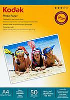 Фотобумага Kodak, глянцевая, 180 г/м2, A4, 50 л, карт. упаковка (CAT5740-801)