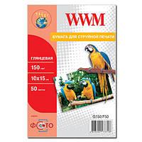 Фотобумага WWM, глянцевая, 150 г/м2, A6 (10х15), 50л (G150.F50)