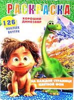 """Раскраска А4 """"Хороший динозавр"""" 126 наклеек"""