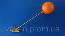 Клапан поплавковый для емкости 1`` Латунь, фото 2