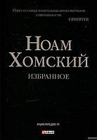 Ноам Хомский Избранное, Киев
