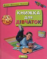 Книжка для дівчаток. Справи. Саморобки. Творчість