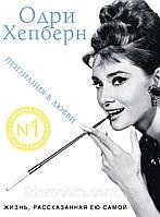 Хепберн О. Одри Хепберн. Жизнь, рассказанная ею самой. Признания в любви,Киев