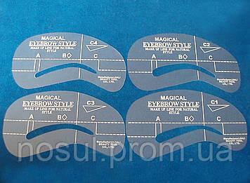 Трафареты для бровей комплект C1-C4. Набор трафаретов.