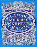 Самая большая книга сказок. Для детей от 0 до 7 лет, Киев