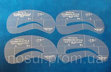 Трафареты для бровей комплект C5-C8. Набор трафаретов.