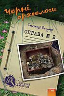 Детектив для дітей Чорні археологи Справа №2