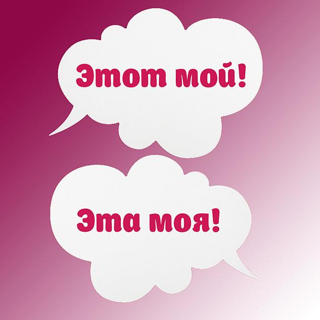 """Фотобутафория для свадебной фотосессии, """"Этот мой"""", """"Эта моя"""" -  Магазин  """"AmourShop"""" (Амуршоп) в Киеве"""