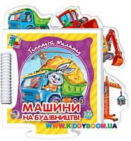 """Книга-пазл """"Дитинчин пазл. Машини на будівництві"""" укр. Ранок А449009У"""