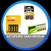 Батарейки пальчиковые R6(AA) и минипальчиковые R3(AAA)