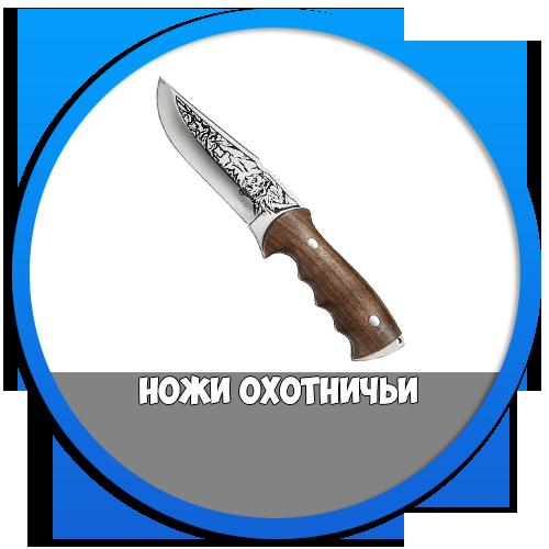 Ножи охотничьи