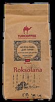 Кофе молотый Roksolana, 1кг
