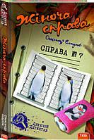 Детектив для дітей, Жіноча справа Справа №7